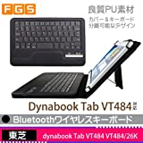 【F.G.S】Toshiba dynabook Tab VT484 VT484/26K用 カバー付き Bluetoothワイヤレスキーボード キーボードとカバーが分離可能なデザイン【ペアリング説明書付き】【良質PUレザー採用】