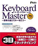 Keyboard Master 6 [ダウンロード]