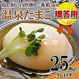 贈答用水郷どりの温泉たまご(25個詰) 【冷蔵限定 冷凍商品と同梱不可】
