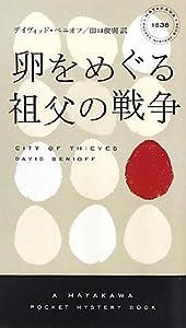 卵をめぐる祖父の戦争 ((ハヤカワ・ポケット・ミステリ1838))