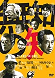 無知の知[DVD]