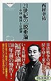 21世紀の「脱亜論」 中国・韓国との訣別(祥伝社新書)