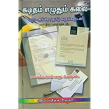 tamil essays in tamil websites Tamil essays websites write better essays now – writing essay ad correct all writing mistakes and plagiarism in your essays now tamil katturaigal tamil essays – தம ழ் கட்ட ர கள் (tamil katturaigal.