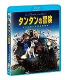 タンタンの冒険 [Blu-ray]
