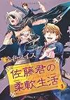 佐藤君の柔軟生活 (3) (ウィングス・コミックス)