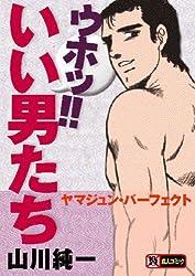 ウホッ!!いい男たち~ヤマジュン・パーフェクト