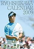 石川遼 2009年カレンダー