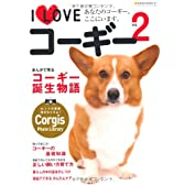 I Loveコーギー Vol.2―あなたのコーギー、ここにいます。 (NEKO MOOK 1677)