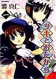 ツキとおたから 1 (1) (IDコミックス REXコミックス) (IDコミックス REXコミックス)