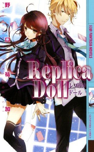 Replica Doll (幻狼ファンタジアノベルス)