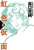 虹色仮面  3巻 (FEEL COMICS)