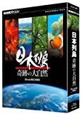 NHKスペシャル 日本列島 奇跡の大自然 ブルーレイBOX [Blu-ray] -
