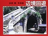 辺境回遊―中国