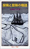 探険と冒険の物語――世界をどう変えたのか (岩波ジュニア新書) (岩波ジュニア新書 650)
