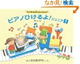 しってるきょくでどんどんひける ピアノひけるよ!ジュニア(1)