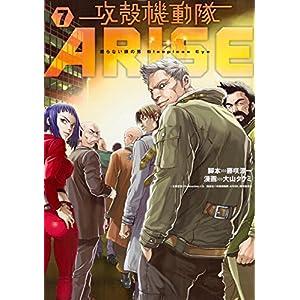 攻殻機動隊ARISE ~眠らない眼の男Sleepless Eye~(7): KC DX