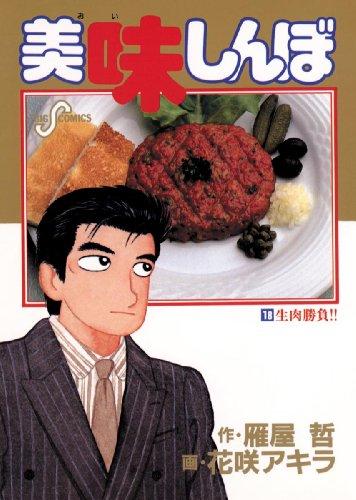美味しんぼ(18) (ビッグコミックス)