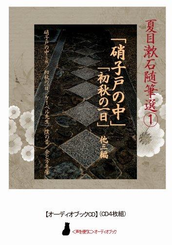 夏目漱石随筆選 オーディオブックCD