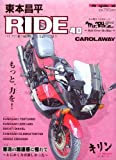 東本昌平RIDE48 (Motor Magazine Mook)