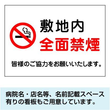 注意 看板 禁煙マーク 敷地内 全面禁煙 皆様のご協力をお願いします。 長期利用可能 (A3サイズ)