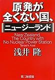 原発が全くない国、ニュージーランド