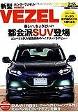 ニューカー速報プラス HONDA新型VEZEL(ヴェゼル)(CARTOPMOOK) (CARTOP MOOK ニューカー速報プラス)