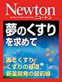 Newton 夢のくすりを求めて: 毒とくすり,くすりの基礎,新薬開発の最前線