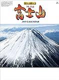 富士山〔世界文化遺産〕 カレンダー 2015年