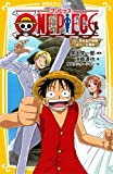 img - for Adventure future paperback edition of ONE PIECE Clockwork Island (ONE PIECE future paperback edition) (Shueisha Bunko future) ISBN: 4083210745 (2012) [Japanese Import] book / textbook / text book