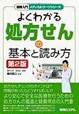 よくわかる処方せんの基本と読み方 (図解入門メディカルワークシリーズ)