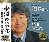 小澤の第九 ベートーヴェン:交響曲第9番ニ短調Op.125《合唱》 EJS-1005