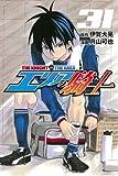 エリアの騎士(31) (少年マガジンコミックス)