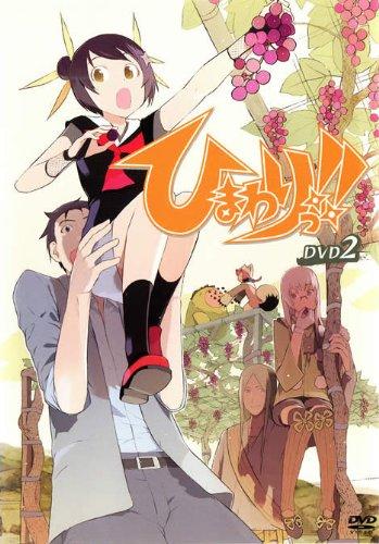 ひまわりっ!! DVD2