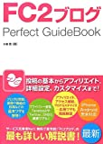 FC2ブログ Perfect GuideBook