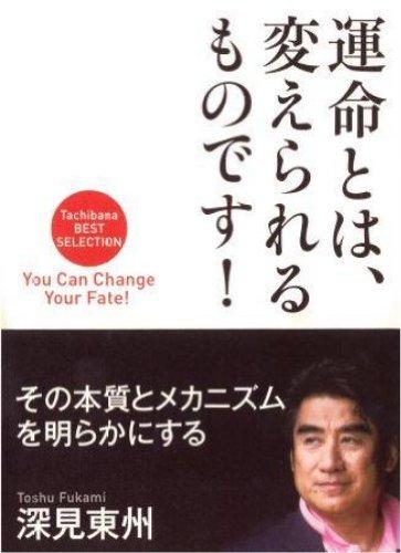 運命とは、変えられるものです! (Tachibana BEST SELECTION)