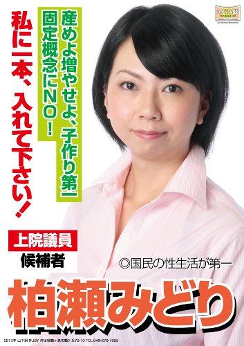 公示 国民の性生活が第一 (NFD-04) [DVD][アダルト]
