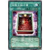 【シングルカード】遊戯王 皆既日食の書 TDGS-JP062 ノーマル