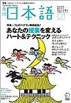 月刊 日本語 2012年 01月号 [雑誌]