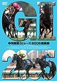 中央競馬GIレース 2005総集編【低価格版】 [DVD]