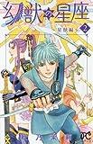 幻獣の星座 ~星獣編~(2): プリンセス・コミックス