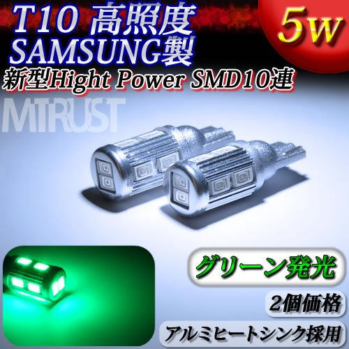 LED T10 T16 新型 samsung サムスン製 5630 ハイパワー SMD 10連 5ワット グリーン発光 アルミヒートシンク◎ポジション・バックランプ・ルームランプ・ドアランプ等に【エムトラ】