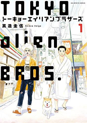 トーキョーエイリアンブラザーズ 1 (ビッグ コミックス)