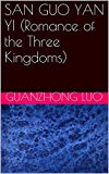 Image of SAN GUO YAN YI (Romance of the Three Kingdoms): 《三国演义》上 (Chinese Edition)