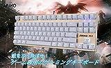 ARINOゲーミングキーボード/USB有線メカニカル ゲームキーボード+多色LEDバックライト 複数同時押し対応 英語87キー配列 ⻘軸 ゲームに最適【正規保証品】Windows 98/XP/2000/ME/VISTA/Win7/Win8/Mac /VISTAなど対応 REICATーK2(ホワイト)