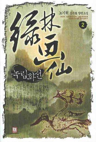 Greenery caustics. 2 (Korean edition) PDF