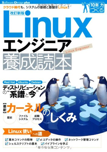 �ڲ����ǡ�Linux���󥸥˥��������� [���饦�ɻ���⡢�����ƥ�δ��äȴ��פ�Linux! ] (Software Design plus)