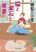 猫と漱石と「悪妻」 (中公文庫 う 29-4)