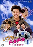 いつもドキドキ 仁川空港恋物語 Vol.1(第1話 第3話)【字幕版】 [レンタル落ち]