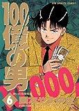 100億の男(6) (ビッグコミックス)
