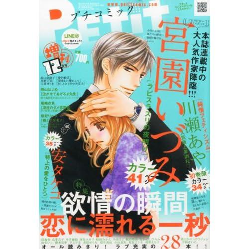 Petit comic (プチコミック) 増刊 2013年 12月号 [雑誌]
